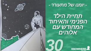 יומנו של מתעורר | תחיית הילד הפנימי והאיחוד המחודש עם אלוהים | פרק 30