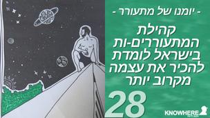 יומנו של מתעורר | קהילת המתעוררים-ות בישראל לומדת להכיר את עצמה מקרוב יותר | פרק 28