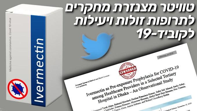 RT | טוויטר מצנזרת מחקרים לתרופות זולות ויעילות לקוביד-19