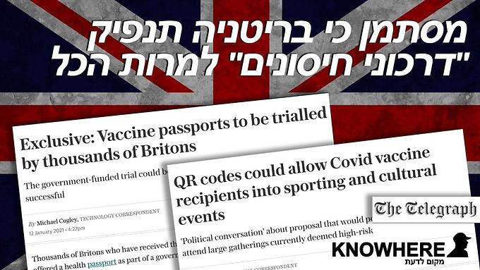 "Summit News | מסתמן כי בריטניה תנפיק ""דרכוני חיסונים"", למרות הכל"