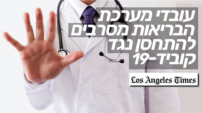 Los Angeles Times | עובדי מערכת הבריאות מסרבים להתחסן נגד קוביד-19