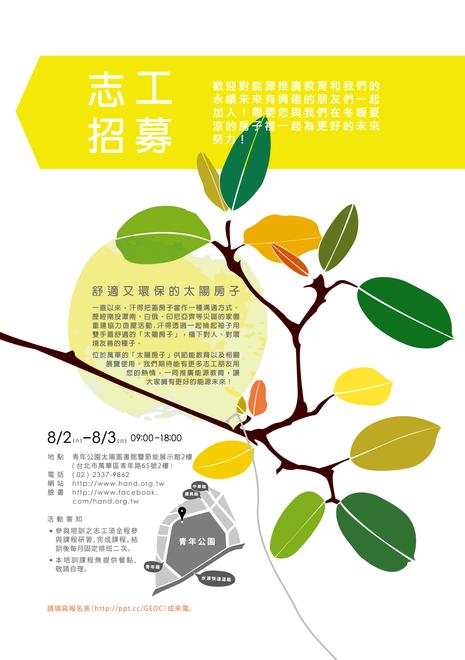 2014太陽房子志工招募!!