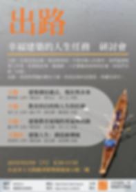 出路poster_0306.png