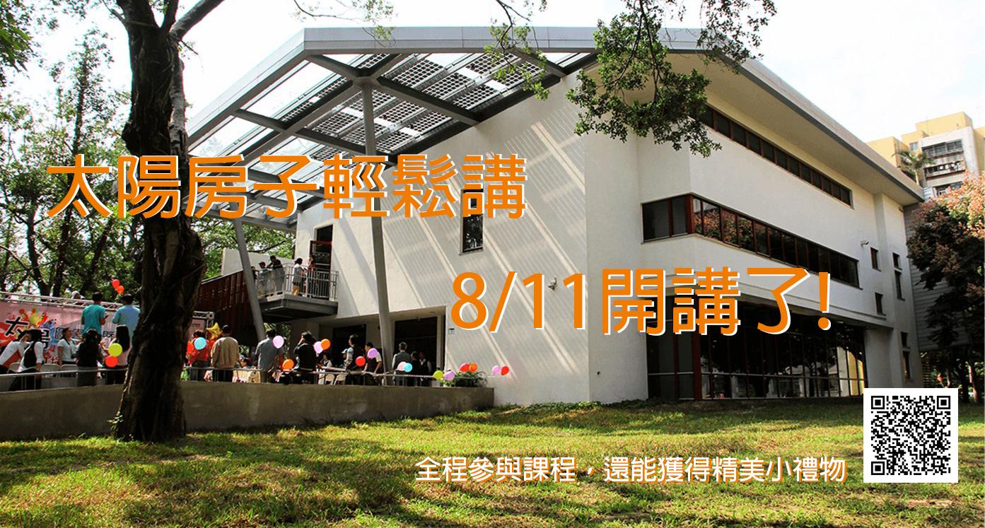 太陽圖書館輕鬆講8月banner
