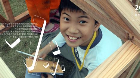 2016 小小建築師暑假學習營