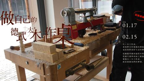 做自己的德式大 ‧ 木工作桌