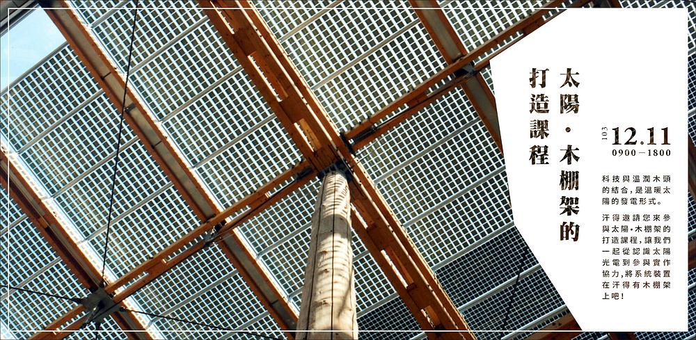 2014_太陽木棚架的打造課程_web_大.png