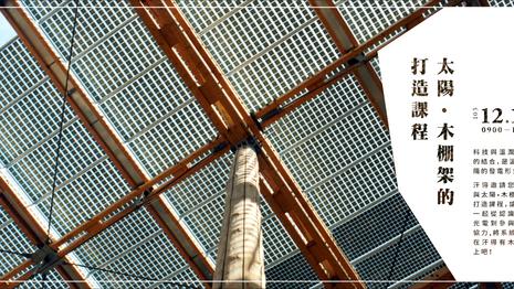 太陽 ‧ 木棚架的打造課程