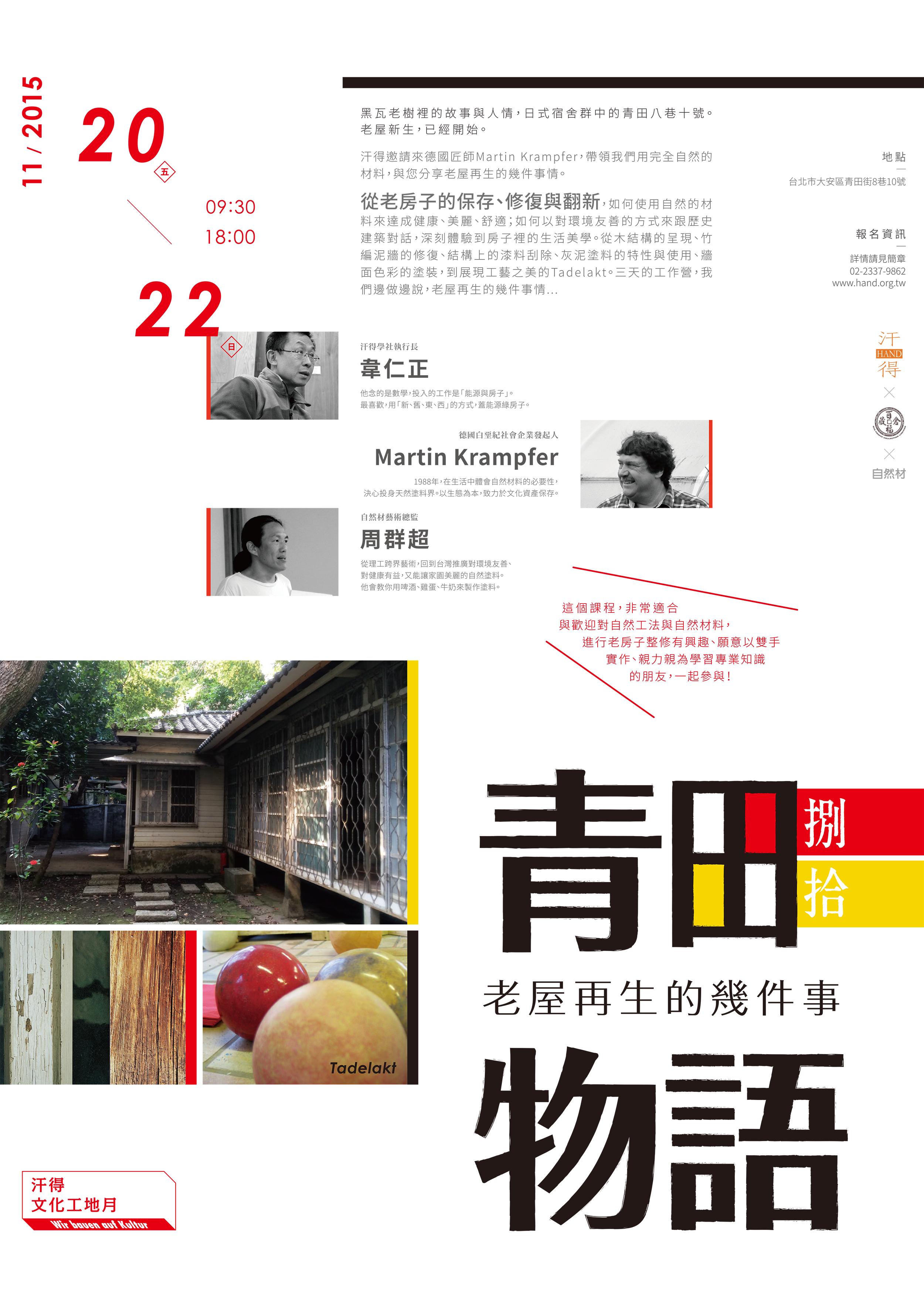 2015青田物語