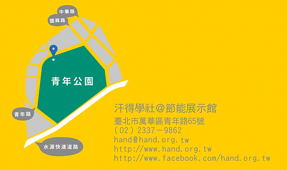 太陽圖書館聯絡資訊.png