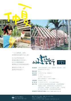2014 小小建築師學習營
