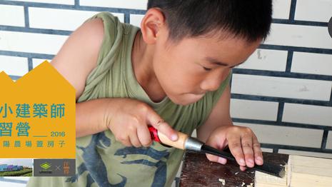 小小建築師學習營-到太陽農場蓋房子