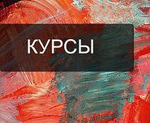 обучение живописи,рисунку,скульптуре ART-MASTER club курсы живописи, рисунка,скульптуры