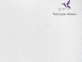 "текстура обоев ""кожа"""