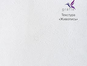 "Текстура обоев ""Живопись"""