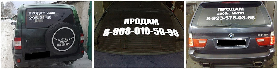 """Наклека """"продам авто"""""""