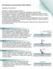 Инструкция наклейки фотообоев.jpg
