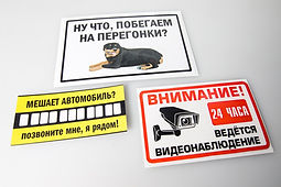 Предупреждающие наклейки