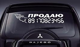 печать текстовых наклеек на автомобили
