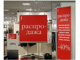 Печать для оформления торгового зала