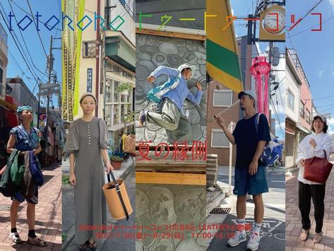墨田区ベンチャー企業 totokoko様の展示会にGoGoGo !