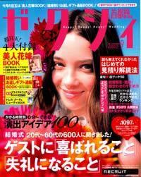ゼクシィ9月号(2007)