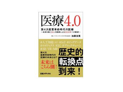 6月23日出版「医療4.0 第4次産業革命時代の医療」に弊社代表白岡のインタビュー記事が掲載されました。