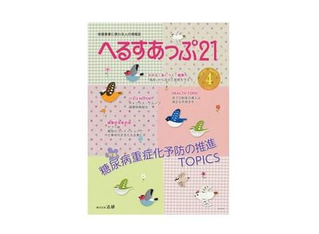 「へるすあっぷ21(4月号)」に弊社グループの健診クリニックが掲載
