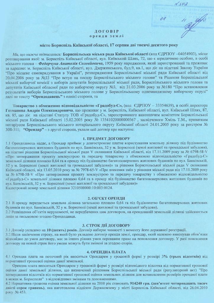 Договір