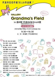 道の駅 丹波おばあちゃんの里にギャラリーが新設。