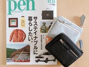 雑誌pen 掲載のお知らせ