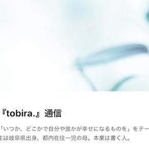 取材していただきました  | 『tobira.』通信