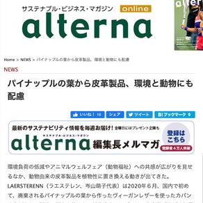 サステナブル・ビジネス・マガジン alterna 掲載のお知らせ