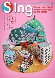 Sing平成29年4月号_01.jpg