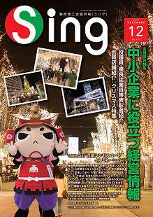 Sing12-表1_01.jpg