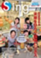 Sing平成24年10月号_01.jpg