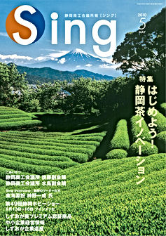 Sing5-H1_01.jpg