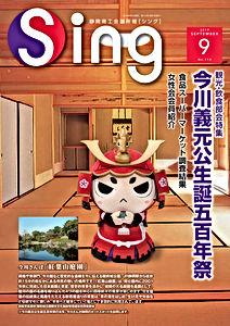 Sing9-表1_01.jpg