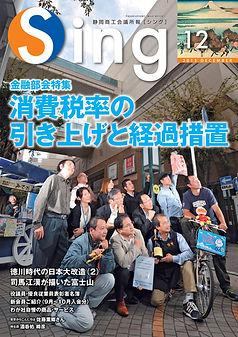 Sing平成25年12月号_01.jpg