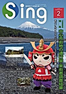 Sing2-表1_01.jpg