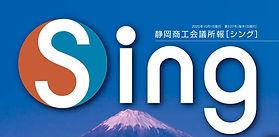 Sing10-%E8%A1%A81_01_edited.jpg