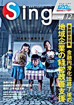 Sing平成24年12月号_01.jpg