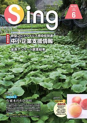 Sing6-表1_01.jpg