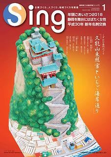Sing平成30年1月号_01.jpg