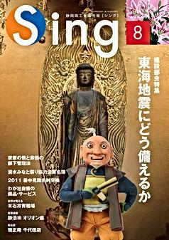 Sing8-H1_01.jpg