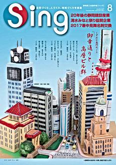 Sing平成29年8月号_01.jpg