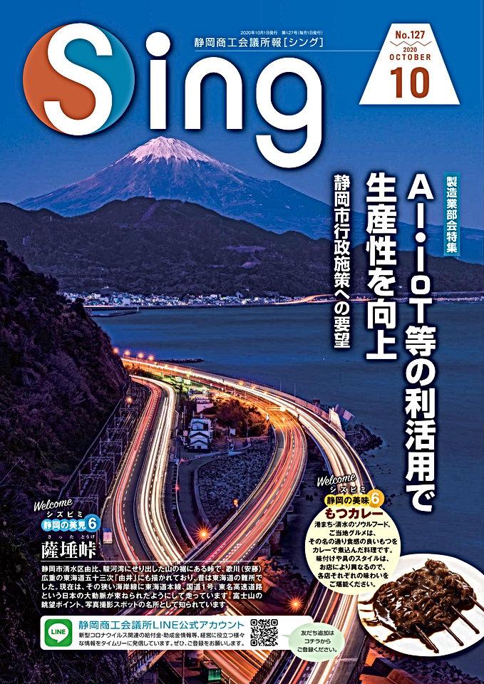 Sing10-表1_01.jpg