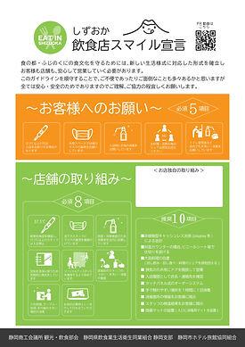 飲食店スマイル宣言チラシ_01.jpg