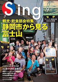 Sing平成25年9月号_01.jpg