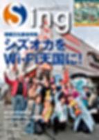 Sing平成26年3月号_01.jpg